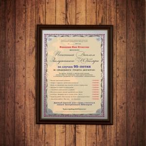 Почетный диплом заслуженного юбиляра на 95-летие мастер диплом юбиляра new