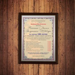 Почетный диплом заслуженного юбиляра на 100-летие мастер диплом юбиляра new