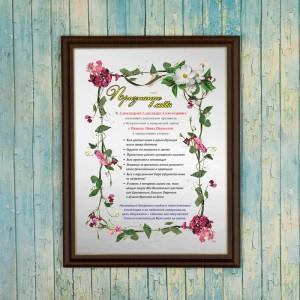 Подарочный диплом (плакетка) *Признание в любви* (мужчине) подарочный диплом плакетка идеальная семья