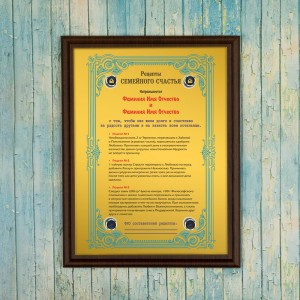 Подарочный диплом (плакетка) *Рецепты Семейного счастья* диплом учитель за трудолюбие