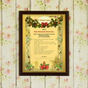 Подарочный диплом (плакетка) *С новым годом, Дорогая...* пакет подарочный с новым годом горизонтальный 27х23 см
