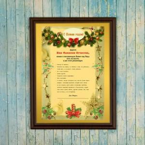 Подарочный диплом (плакетка) *С новым годом, Дорогой...* пакет подарочный с новым годом горизонтальный 27х23 см