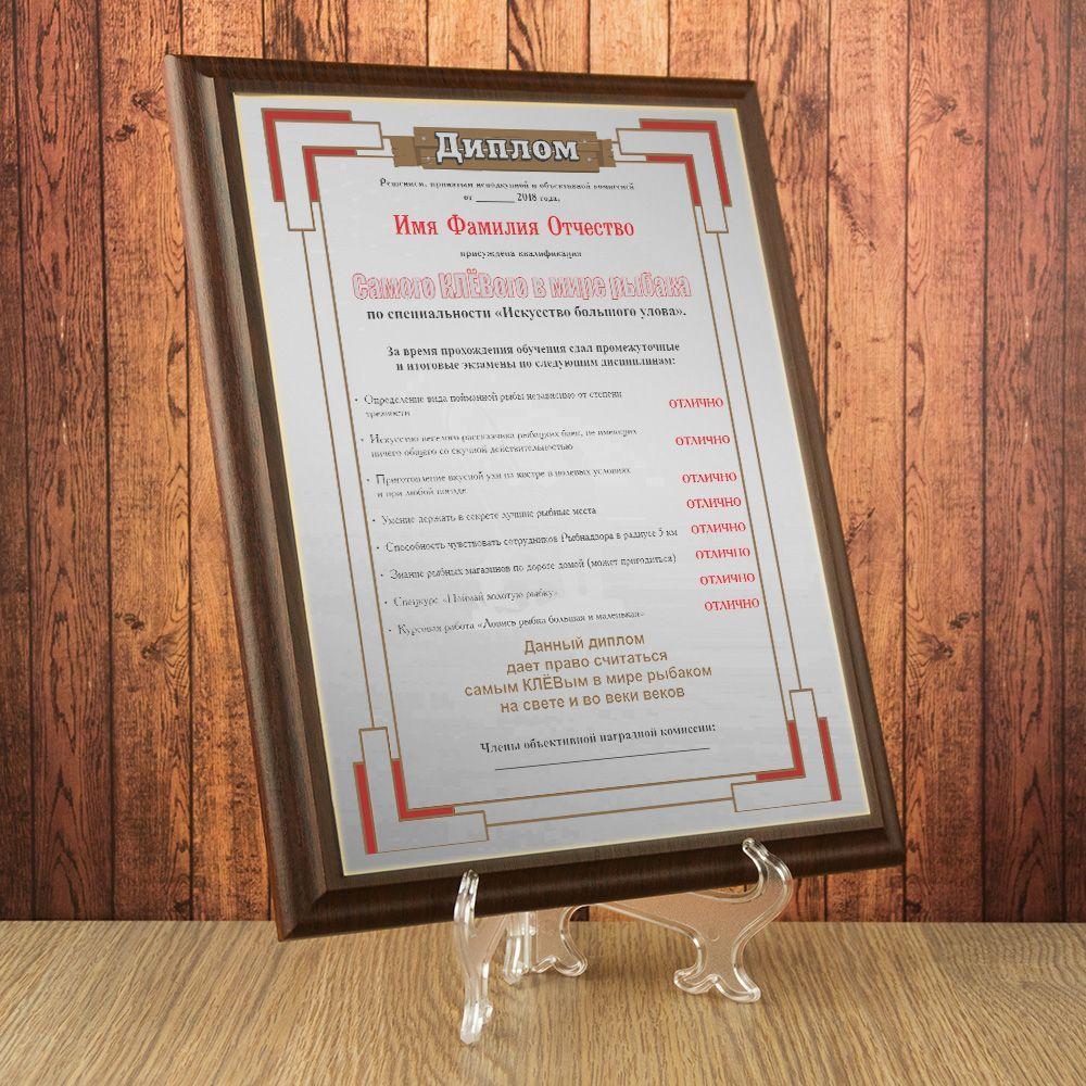 Подарочный диплом (плакетка) *Самый Клевый в мире рыбак*
