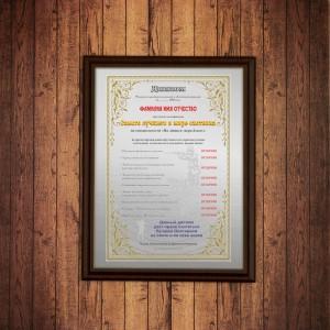 Подарочный диплом (плакетка) *Самый лучший в мире охотник* подарочный диплом плакетка лучший жених в мире