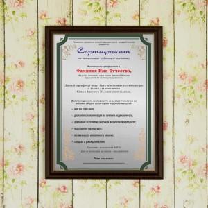 Диплом *Сертификат на исполнение заветного желания* (женщине) сертификат на исполнение заветного желания мужчине