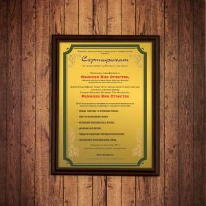 Сертификат на исполнение заветного желания (мужчине) диплом сертификат на исполнение заветного желания женщине