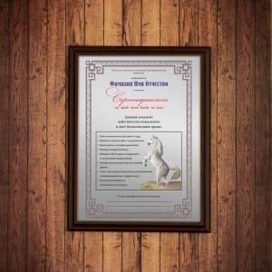 Диплом *Сертификат на право быть всегда на коне* диплом сертификат на исполнение заветного желания женщине