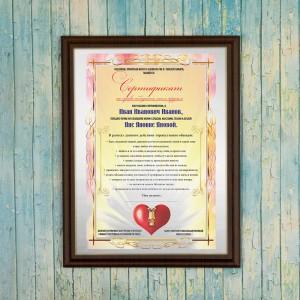 Сертификат на право обладания моим сердцем (женский) подарочный сертификат на сумму 2000 руб писатели