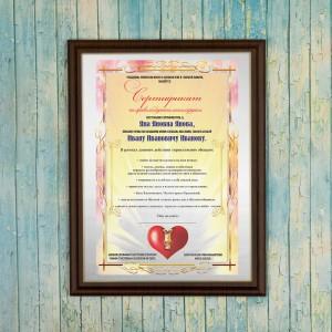 Сертификат на право обладания моим сердцем (мужской) диплом сертификат на исполнение заветного желания женщине