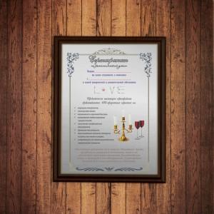 Подарочный диплом (плакетка) *Сертификат на романтический ужин* диплом сертификат на исполнение заветного желания женщине