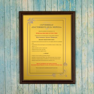 Подарочный диплом *Сертификат Настоящего Деда Мороза* диплом сертификат на исполнение заветного желания женщине