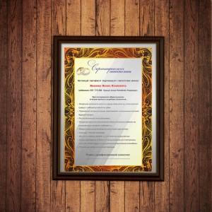 Подарочный диплом (плакетка) *Сертификат соответствия жениха* диплом подарочный 2472