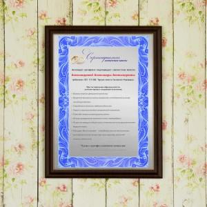 Подарочный диплом *Сертификат соответствия невесты* диплом сертификат на исполнение заветного желания женщине