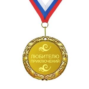 купить Медаль *Любителю приключений* по цене 630 рублей