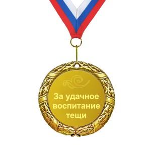 цена на Медаль *За удачное воспитание тещи*