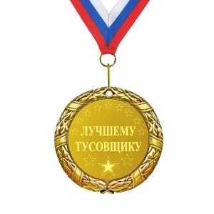 Медаль *Лучшему тусовщику* цена