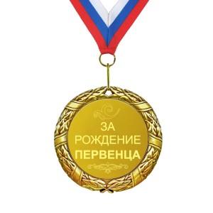 Фото - Медаль *За рождение первенца* левицкий а я сталкер рождение зоны
