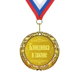 Медаль *Блондинка в законе*