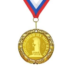 Медаль *Последний из могикан* книги эксмо последний из могикан