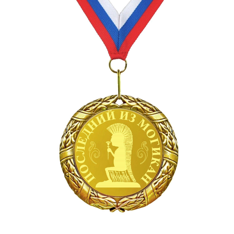 Медаль *Последний из могикан*
