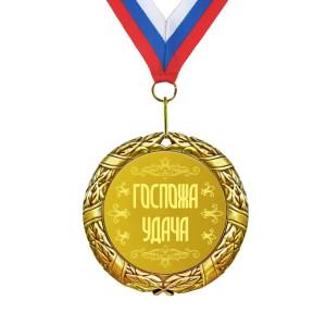 Медаль *Госпожа удача* криксунова и вас ожидает госпожа удача