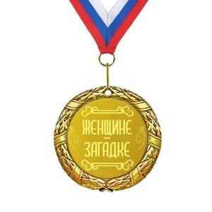 купить Медаль *Женщине - загадке* по цене 630 рублей