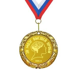 цена на Медаль *За мозг высшей пробы*