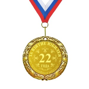 Юбилейная медаль 22 года cy may hair 22 22 22 22