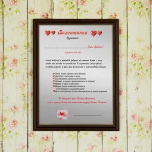 Подарочный диплом (плакетка) *Валентинка (для девушки)* диплом подарочный 2472