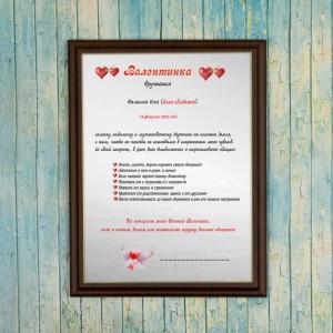 Подарочный диплом (плакетка) *Валентинка (для парня)*