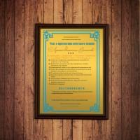 Подарочный диплом (плакетка) *Лучший Защитник Отечества*