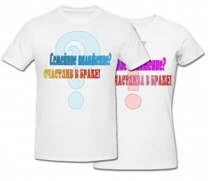 цены Комплект футболок *Семейное положение? Счастливы в браке!*