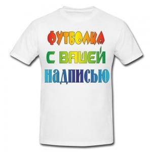 Футболка с вашей надписью мужская футболка мужская handaiwei hdwt4346 2015 polo