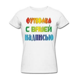 Футболка с Вашей надписью женская футболка на заказ со своей надписью
