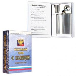 Забавная книга - Закон о полиции забавная книга справочник металлурга