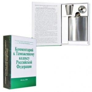 Забавная книга - Комментарий к Таможенному Кодексу РФ