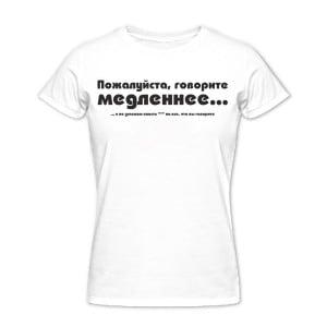 Футболка *Пожалуйста, говорите медленнее...* женская футболка пожалуйста говорите медленнее женская