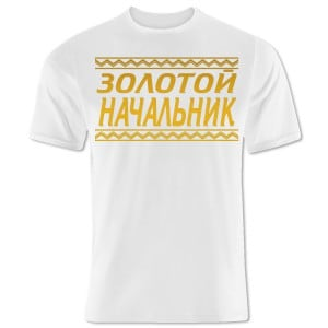 Футболка *Золотой начальник* утюг smile si 1817 si 1817
