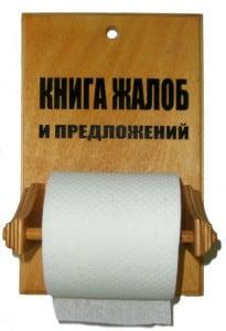 Книга жалоб и предложений виктория васильева книга жалоб и предложений рассказы