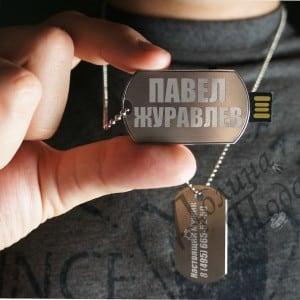 Флешка *Армейский жетон* с гравировкой флеш карта pretec