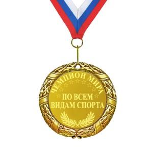 Медаль *Чемпион мира по всем видам спорта* цена