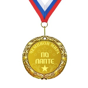 Медаль *Чемпион мира по лапте* цены онлайн