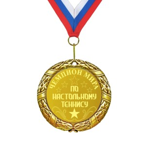Медаль *Чемпион мира по настольному теннису* медаль чемпион мира по стрельбе из лука