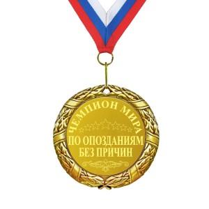 Медаль *Чемпион мира по опозданиям без причин* цены онлайн