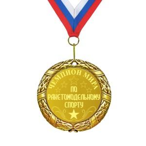 Медаль *Чемпион мира по ракетомодельному спорту* медаль чемпион мира по самолетному спорту