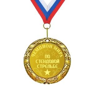 Медаль *Чемпион мира по стендовой стрельбе* медаль чемпион мира по поеданию суш