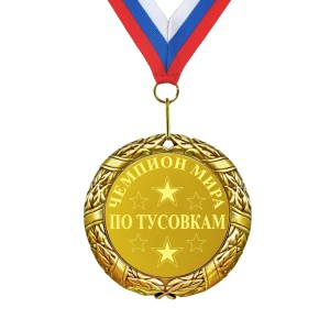 Медаль *Чемпион мира по тусовкам* цена