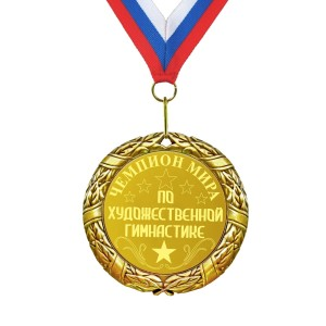 Медаль *Чемпион мира по художественной гимнастике* цены онлайн