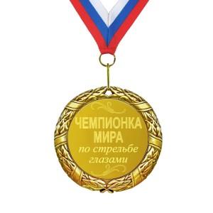 Медаль *Чемпионка мира по стрельбе глазами* медаль чемпион мира по стрельбе из лука