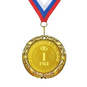 Подарочная медаль *С годовщиной свадьбы 1 год*